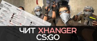 XHanger