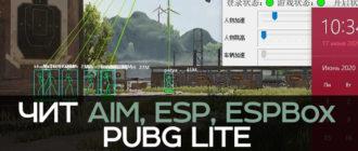 PUBG Lite - Aimbot, ESPLine, ESPBox, etc