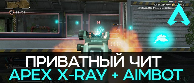 APEX X-RAY + AIMBOT