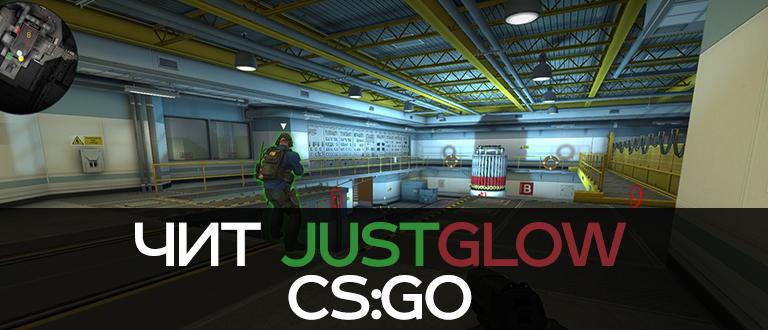 justGlow