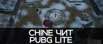 Chine чит PUBG Lite