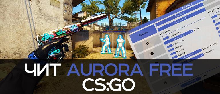 Aurora Free