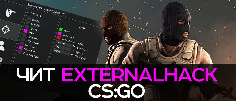 External Hack