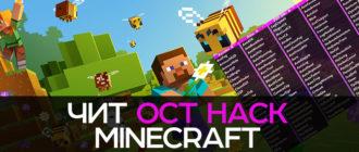 OCT Hack