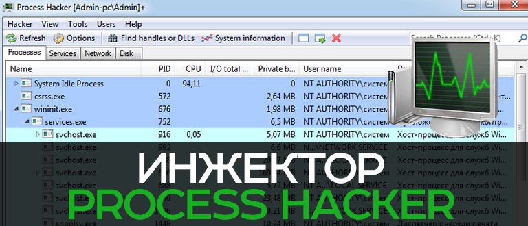 Process Hacker Inject DLL