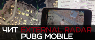 PUBG Mobile - External radar