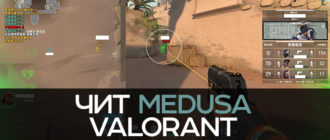 Medusa Valorant