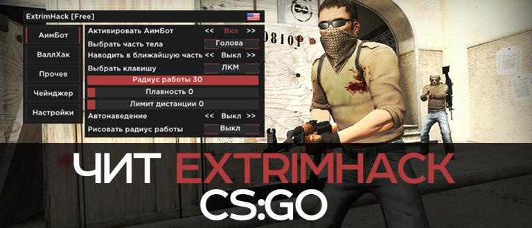 ExtrimHack
