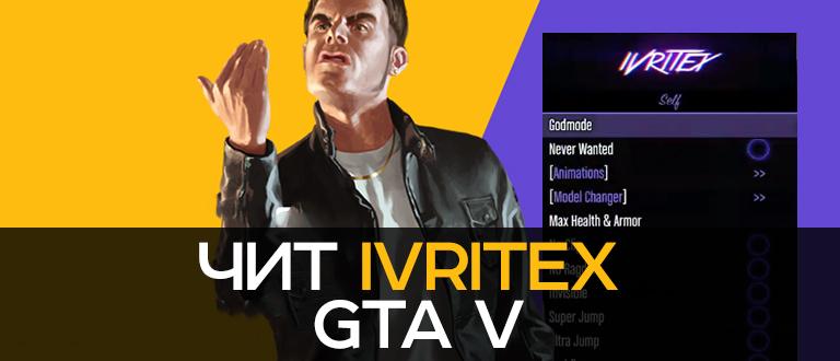 iVritex Menu
