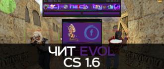 eVoL CS 1.6