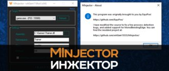 MInjector