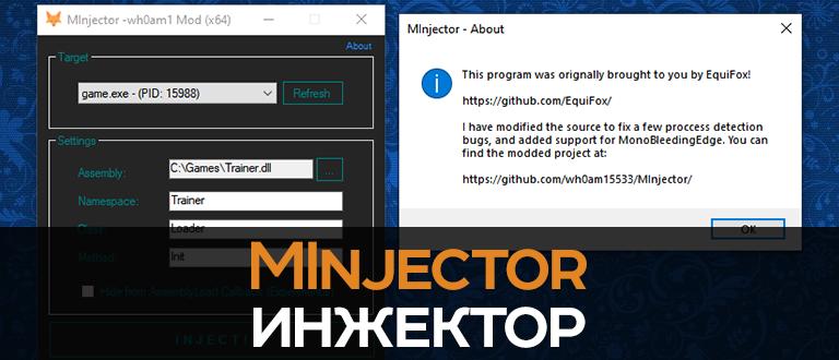 MInjector