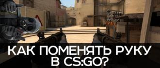 Как поменять расположение рук в CS:GO через консоль