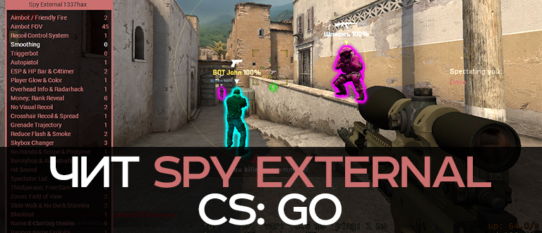 Spy External 1337hax
