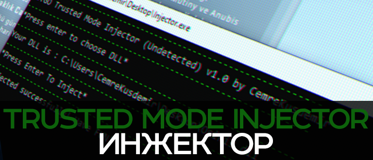 CS:GO Trusted Mode Injector