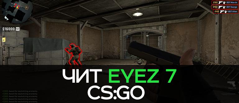 Eyez 7