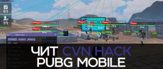 CVN Hack GAMELOOP