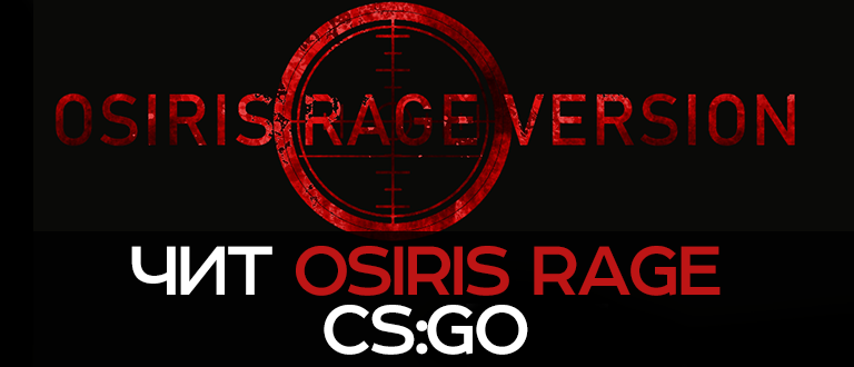 OSIRIS Rage Version
