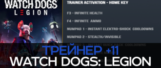 Трейнер Watch Dogs: Legion +11