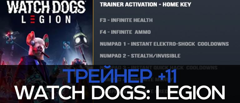 Трейнер Watch Dogs: Legion +11