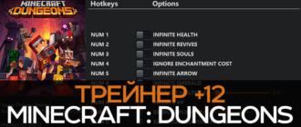 трейнер Minecraft: Dungeons