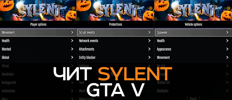GTA V Cheat Menu Sylent