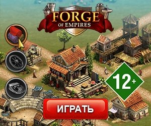 Forge of Empires [SOI] RU